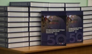 В Архангельске представили второй том книги о студенческих отрядах региона