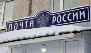 В Архангельской области возникли проблемы с доставкой почты