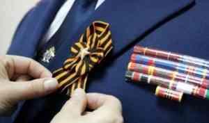 Губернатор Поморья подписал указ о дополнительных выплатах ко Дню Победы