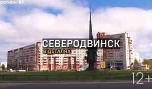 Северодвинск вдеталях: как город выживал вовремя Великой Отечественной войны
