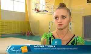 Северодвинская гимнастка Валерия Пургина победила на чемпионате СЗФО