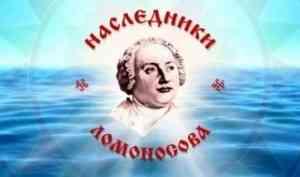 Коряжемские «Наследники Ломоносова»