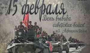 15 февраля воины-интернационалисты отмечают годовщину вывода советских войск из Афганистана