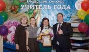 В Архангельске выбрали учителя года