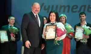 Стали известны имена лучших учителей года в Поморье