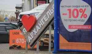 Экономия бюджета, чистые фасады и удобный город: зачем Архангельску нужен дизайн-код?