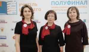 Команда учителей из Северодвинска участвует в полуфинале конкурса «Учитель будущего»