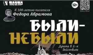 Северодвинский театр драмы представит спектакль к столетию Фёдора Абрамова
