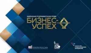 Предприниматели Архангельска поедут на финал премии «Бизнес-Успех» в Москву