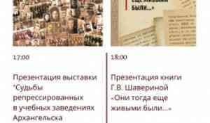 В Музее истории САФУ откроется выставка о судьбах репрессированных сотрудников и студентов вузов