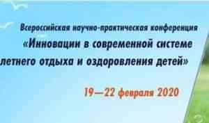 Педагогов Поморья приглашают на конференцию «Инновации в современной системе летнего отдыха и оздоровления детей»