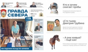 Свежий номер «Правда Севера» выходит 19 февраля