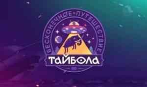 Следующий фестиваль «Тайбола» пройдёт в Архангельской области в 2021 году