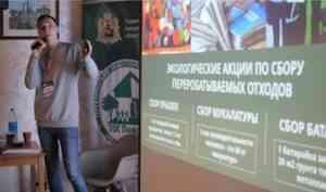 ТОСы Поморья получат 700 тысяч рублей на реализацию экологических проектов