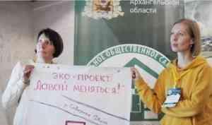 ТОСы Архангельской области получат около 700 тысяч рублей на экологические проекты