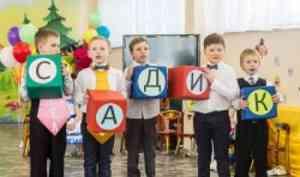 Забота о будущем: как детский садик САФУ развивает таланты своих воспитанников