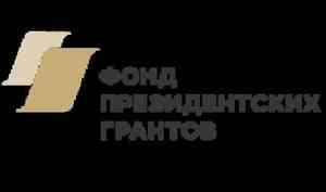 Проекты с участием САФУ стали победителями конкурса Фонда президентских грантов