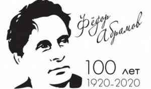 Добролюбовка приглашает на мероприятия к 100-летию Ф.А. Абрамова