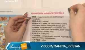 ВАрхангельске начал работу приют для беременных женщин имам сдетьми «Мамина пристань»