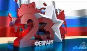 Поздравление начальника Управления Росгвардии по Архангельской области с Днём защитника Отечества