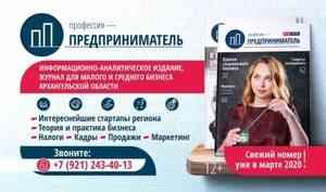 Журнал «Профессия— предприниматель»: присоединяйтесь ккоманде экспертов!