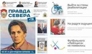 Свежий номер газеты «Правда Севера» выходит 26 февраля