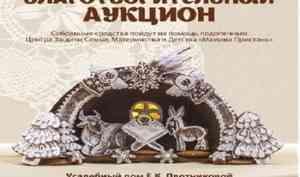 Благотворительный аукцион в помощь «Маминой пристани» пройдет 29 февраля в архангельском доме Плотниковой