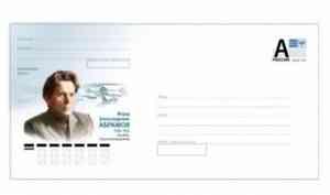 В день столетия Фёдора Абрамова в Архангельске в обращение выйдут художественные конверты