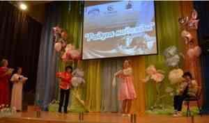 В Котласе прошёл фестиваль для детей с ограниченными возможностями здоровья