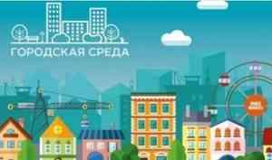 Голосование за территорию для благоустройства в Архангельской области заканчивается 28 февраля
