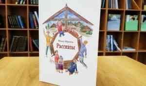 Добролюбовка представляет сборник произведений Абрамова для детей