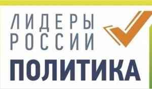 На сайте конкурса «Лидеры России. Политика» доступна опция поддержки участника