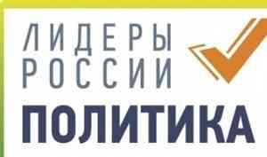 «Лидеры России. Политика»: регистрация продолжается