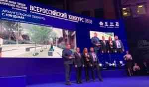 Няндомский проект по созданию комфортной городской среды - победитель всероссийского конкурса