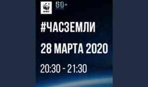 «Час Земли - 2020»: в центре внимания - экопросвещение и ответственное потребление ресурсов