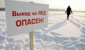 Весенний лед опасен. Будьте осторожны!
