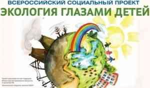 «Экология глазами детей»: юных северян приглашают к участию во всероссийском конкурсе рисунка