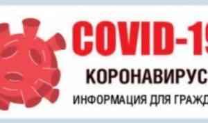 Стоп-коронавирус! Информация для населения