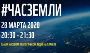 Всемирный фонд дикой природы приглашает северян принять участие в международной акции «Час Земли - 2020»
