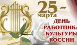 25 марта –День работника культуры
