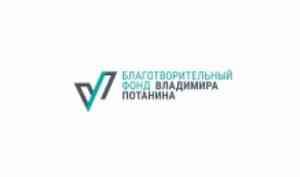 Преподаватели САФУ стали победителями грантового конкурса Стипендиальной программы Владимира Потанина