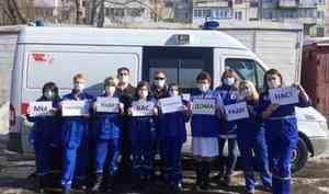 «Останьтесь дома ради нас»: архангельские сотрудники скорой помощи обратились к горожанам через фото