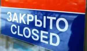 В Архангельске выявили заведения, которые работают несмотря на запрет