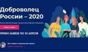 «Доброволец России - 2020»: активных северян приглашают к участию во всероссийском конкурсе проектов