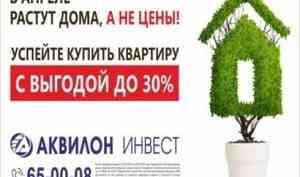 При покупке квартир от холдинга «Аквилон Инвест» в Архангельске и Северодвинске выгода может составить до 30%
