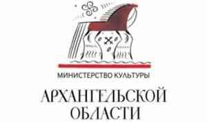 Внимание, объявлен конкурс на присуждение стипендий деятелям культуры