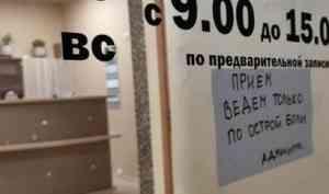Стопкоронавирус.рф: в Архангельской области остаётся 7 заболевших COVID-19