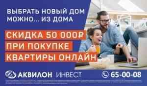«Аквилон Инвест»: купи квартиру онлайн – сэкономь 50 тыс. рублей