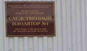 Прокуратура обнаружила в архангельском СИЗО-1 нарушения санитарного законодательства и не только
