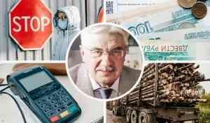 В лучшем случае — не сократят: по кому в Архангельской области ударит кризис в эпоху COVID-19